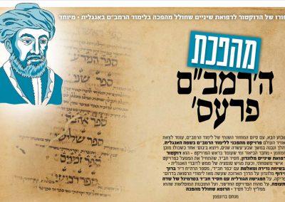 Kfar Chabad